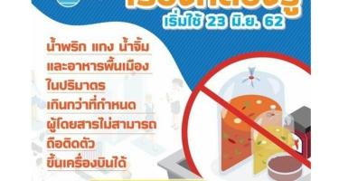 Жидкости, гели, спреи и еду отныне запрещено проносить в аэропорты и самолёты.